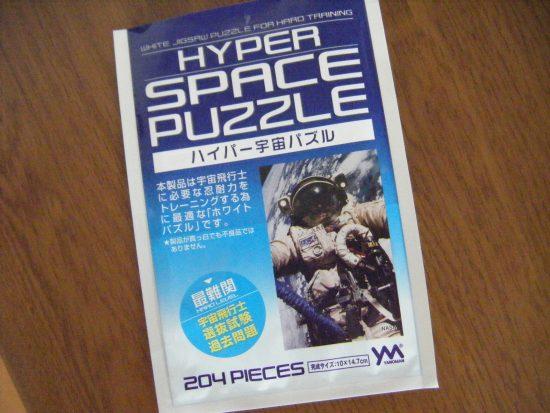 宇宙飛行士選抜試験過去問題って ほんとかい?